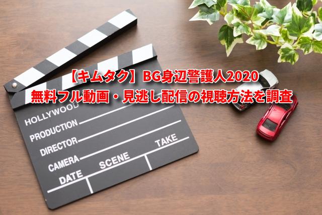 【キムタク】BG身辺警護人2020の無料フル動画・見逃し配信の視聴方法を調査