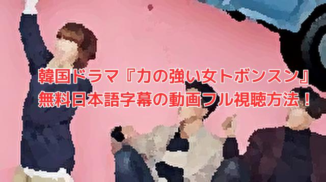 力の強い女トボンスン』無料でみれない?フル動画日本語字幕のスマホ視聴方法!