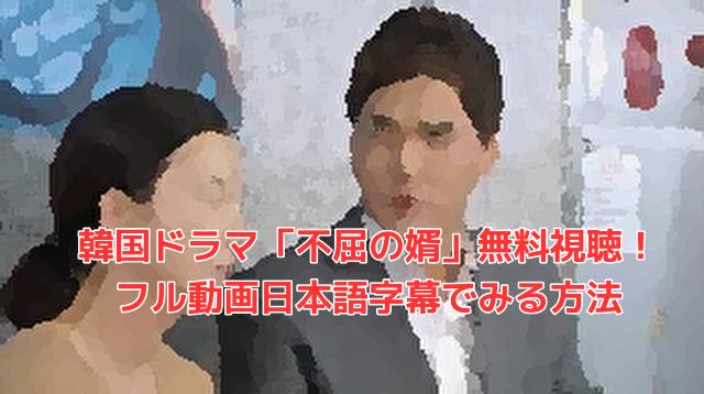 韓国ドラマ「不屈の婿」無料でみれない?フル動画日本語字幕で視聴する方法を調査