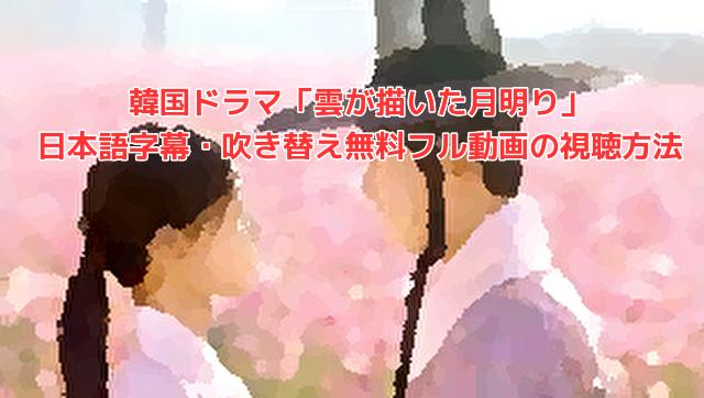 雲が描いた月明りnetflixでみれない?無料日本語吹替フル動画の視聴方法!
