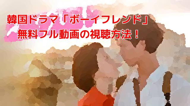 韓国ドラマ「ボーイフレンド」 無料フル動画の視聴方法!