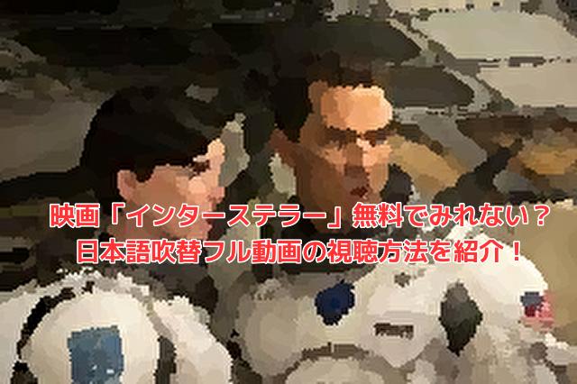 映画「インターステラー」無料でみれない?日本語吹替フル動画の視聴方法を紹介!