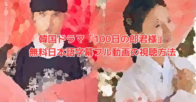 韓国ドラマ「100日の郎君様」無料日本語字幕フル動画・見逃し配信の視聴方法!