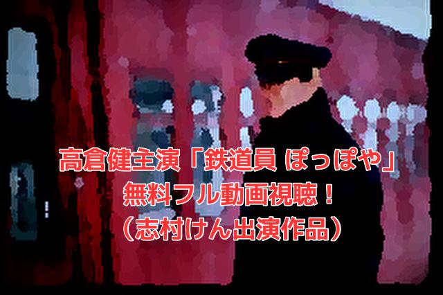 映画「鉄道員 ぽっぽや」無料フル動画視聴!配信をスマホにダウンロードする方法も