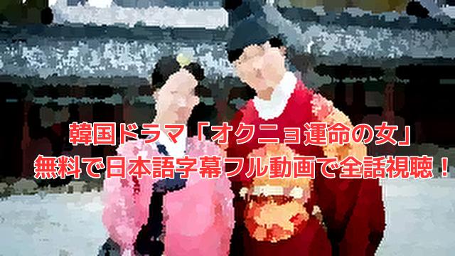 「オクニョ運命の女」無料でみれない?日本語字幕フル動画で全話視聴する方法を紹介