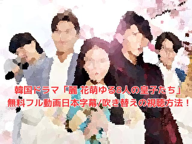 「麗 花萌ゆる8人の皇子たち」日本語字幕/吹替フル動画を無料視聴する方法を紹介