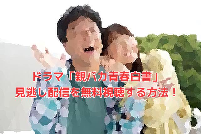 ドラマ「親バカ青春白書」 見逃し配信を無料視聴する方法!