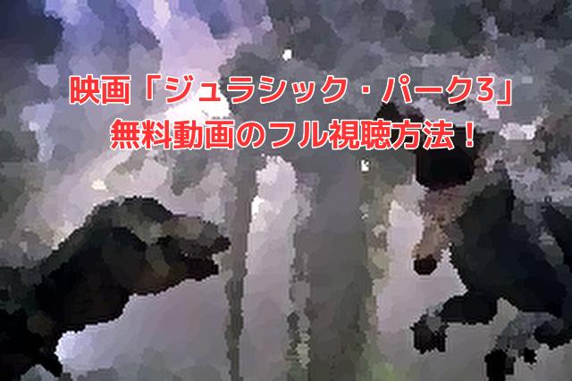 映画「ジュラシック・パーク3」無料フル動画配信!スマホにダウンロードする方法も