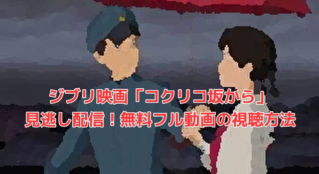 「コクリコ坂から」見逃し配信!無料フル動画の視聴方法も