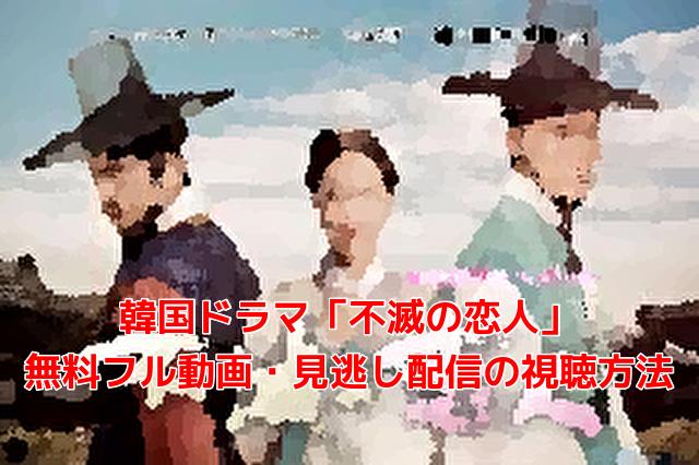 韓国ドラマ「不滅の恋人」 無料フル動画・見逃し配信の視聴方法