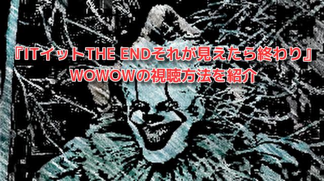 ITイットTHE ENDそれが見えたら終わり』WOWOWの視聴方法を紹介