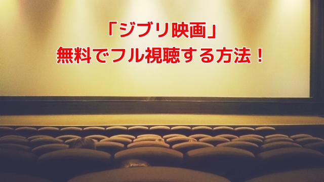 「ジブリ映画」 無料でフル視聴する方法!