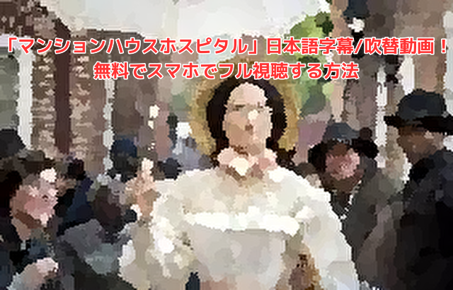 「マンションハウスホスピタル」日本語字幕/吹替動画!無料でスマホでフル視聴する方法