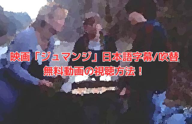 映画「ジュマンジ」無料でみれない?日本語字吹き替えフル動画の視聴方法