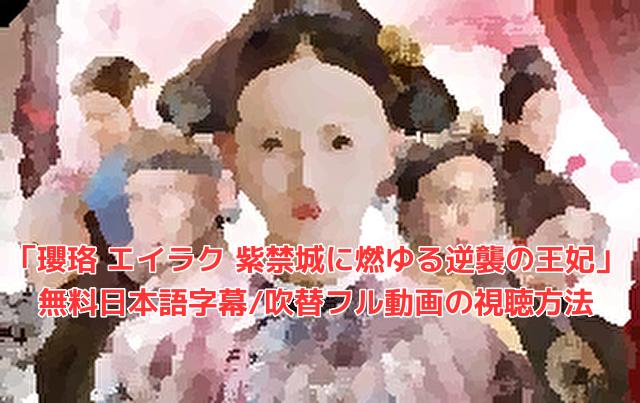 「瓔珞 エイラク 紫禁城に燃ゆる逆襲の王妃」 無料日本語字幕/吹替フル動画の視聴方法
