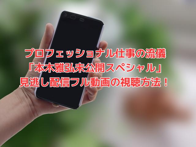 プロフェッショナル仕事の流儀 「本木雅弘未公開スペシャル」 見逃し配信フル動画の視聴方法!