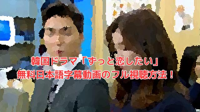 韓国ドラマ「ずっと恋したい」無料日本語字幕動画のフル視聴方法!