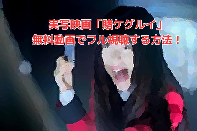 実写映画「賭ケグルイ」 無料動画でフル視聴する方法!