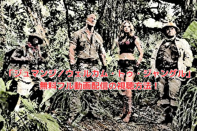 「ジュマンジ/ウェルカム・トゥ・ジャングル」 無料フル動画配信の視聴方法!