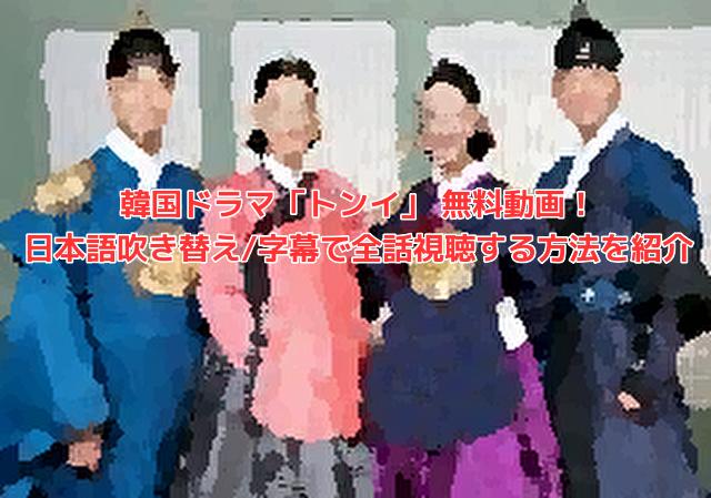 「トンイ」 無料動画!日本語吹き替え/字幕で全話視聴する方法を紹介
