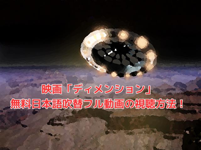 映画「ディメンション」 無料日本語吹替フル動画の視聴方法!