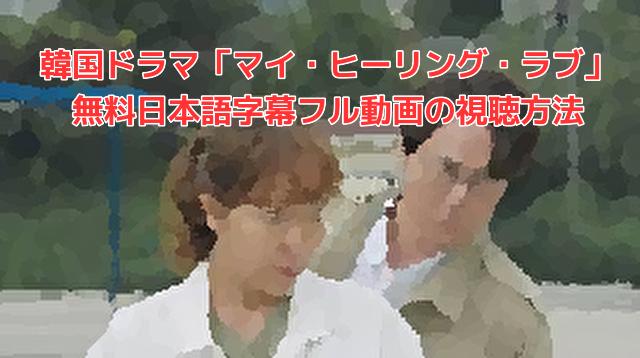 「マイ・ヒーリング・ラブ」無料日本語字幕フル動画の視聴方法を調査!