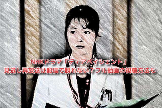 NHKドラマ「ディアペイシェント」 見逃し再放送は配信で観れない?フル動画の視聴方法も