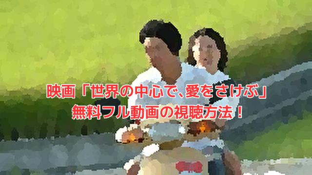 映画「世界の中心で、愛をさけぶ」 無料フル動画の視聴方法!