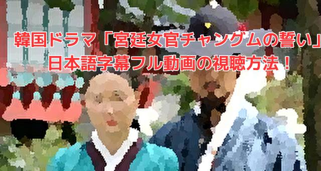 韓国ドラマ「宮廷女官チャングムの誓い」 日本語字幕フル動画の視聴方法!