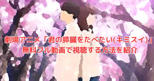 劇場アニメ「君の膵臓をたべたい(キミスイ)」無料フル動画で視聴する方法を紹介