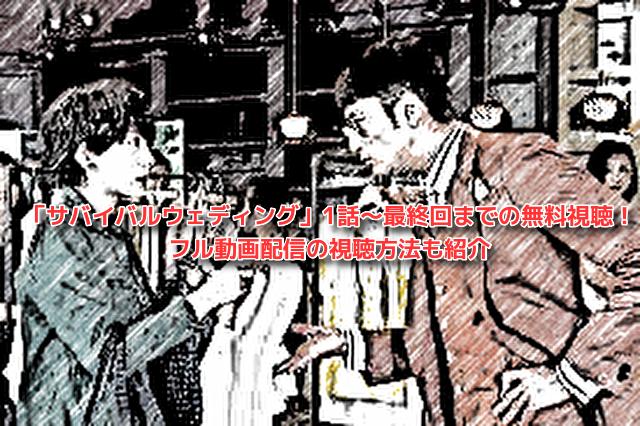 「サバイバルウェディング」1話~最終回までの無料視聴!フル動画配信の視聴方法も
