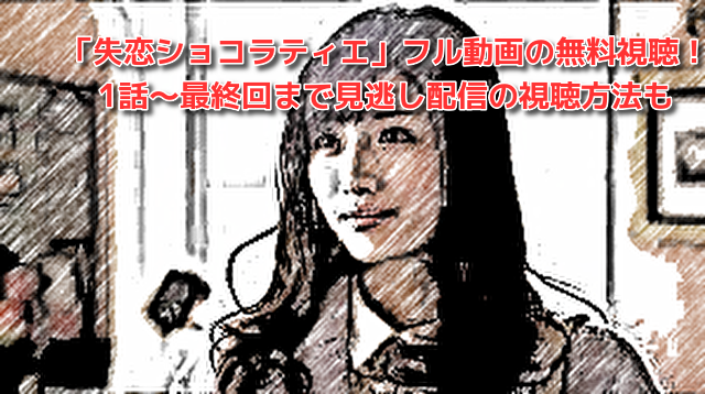 「失恋ショコラティエ」フル動画の無料視聴!1話~最終回まで見逃し配信の視聴方法も
