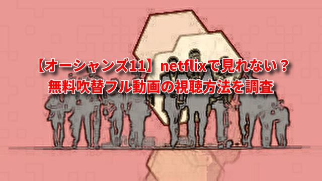 【オーシャンズ11】netflixで見れない?無料吹替フル動画の視聴方法を調査