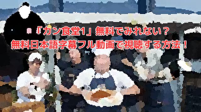 「カン食堂1」無料でみれない?無料日本語字幕フル動画で視聴する方法!