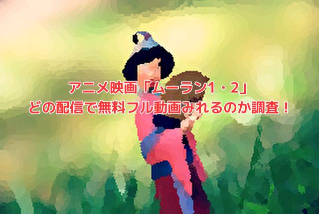 アニメ映画「ムーラン1・2」どの配信で無料フル動画みれるのか調査!