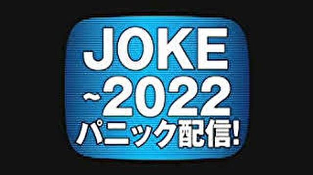 JOKE2022パニック配信(生田斗真)見逃し配信・フル動画の視聴方法!