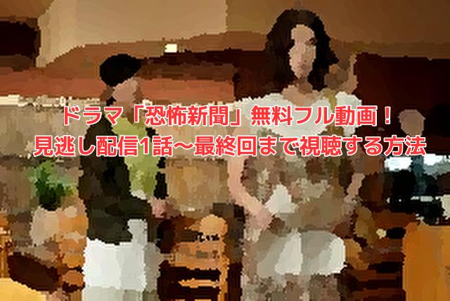ドラマ「恐怖新聞」無料フル動画!見逃し配信1話~最終回まで視聴する方法