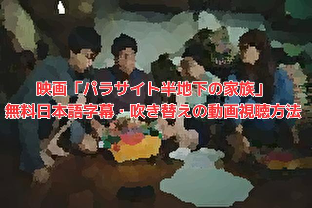 映画「パラサイト半地下の家族」 無料日本語字幕・吹き替えの動画視聴方法