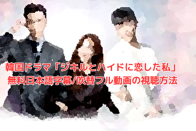 「ジキルとハイドに恋した私」無料日本語字幕/吹替フル動画の視聴方法を調査