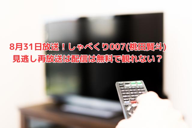 8月31日放送!しゃべくり007(桃田賢斗) 見逃し再放送は配信は無料で観れない?