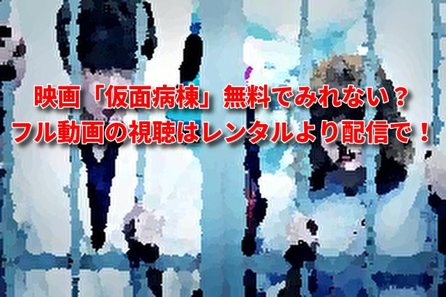 映画「仮面病棟」無料でみれない?フル動画の視聴はDVDレンタルより配信で!