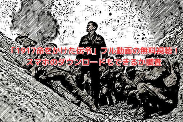 「1917命をかけた伝令」フル動画の無料視聴!スマホのダウンロードもできるか調査