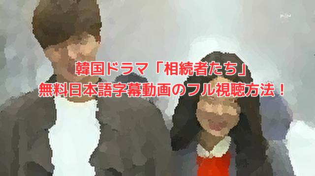 「相続者たち」Netflixで無料でみれない?日本語字幕動画のフル視聴方法を紹介