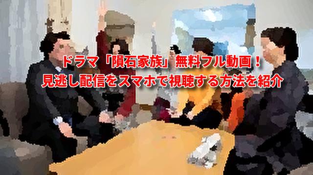 ドラマ「隕石家族」無料フル動画!見逃し配信で1話~最終回まで全話視聴する方法