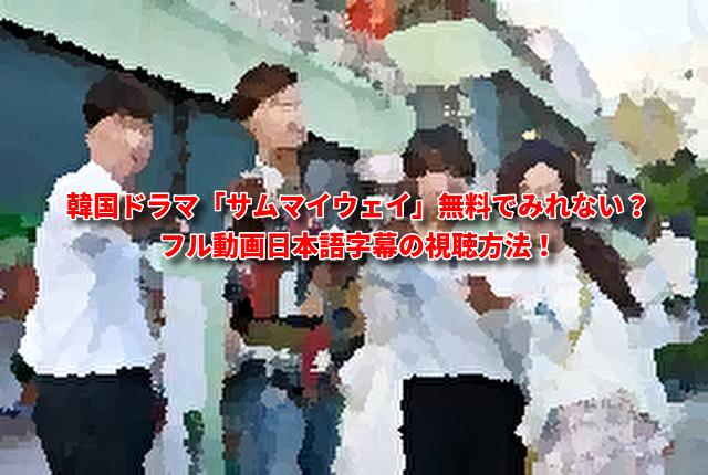 「サムマイウェイ」Huluで無料でみれない?フル動画日本語字幕の視聴する方法を紹介!