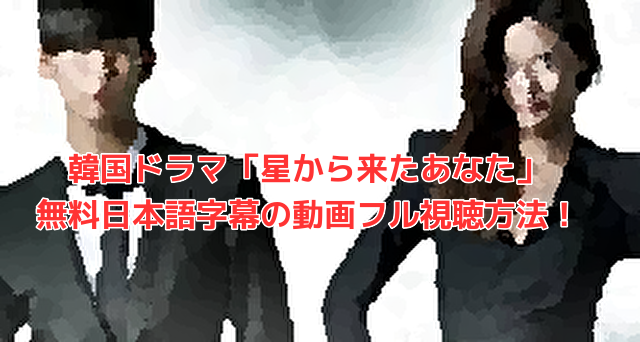 「星から来たあなた」無料日本語字幕の視聴方法!フル動画配信はダウンロードで