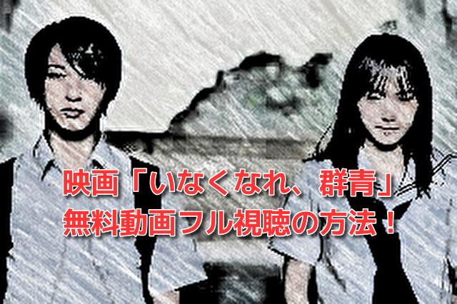 映画「いなくなれ、群青」無料フル動画の視聴はDVDレンタルより配信で!