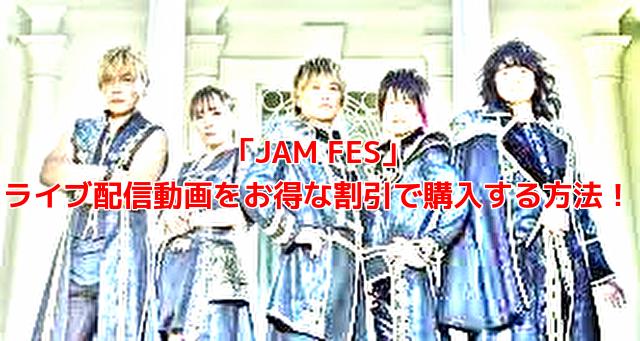 「JAM FES」 ライブ配信動画をお得な割引で購入する方法!