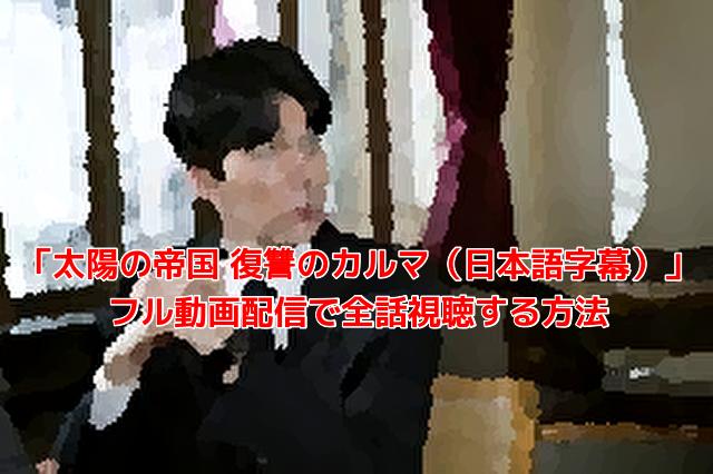 「太陽の帝国 復讐のカルマ(日本語字幕)」 フル動画配信で全話視聴する方法