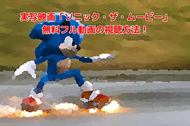 実写映画「ソニック・ザ・ムービー」 無料フル動画の視聴方法!